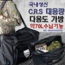 프랑스 경찰 C.R.S 스포츠백/장비가방/공구가방