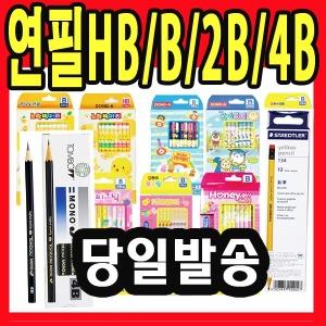 동아연필 HB B 2B 4B 노란병아리 모나미 문화 연필