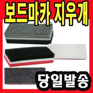 대형 양면 단면 화이트보드 보드마카 5겹 지우개 매직