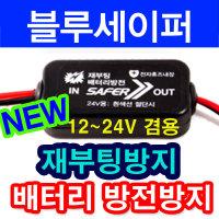 블랙박스전용 상시전원케이블 블루세이퍼-12/24V 겸용
