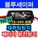 블랙박스전용 상시전원케이블 / 재부팅방지내장 신형