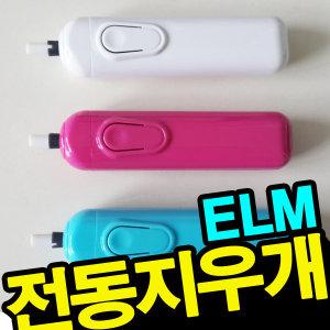ELM전동지우개+리필8개입포함 (화이트 핑크 블루선택)