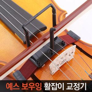 예스 보우잉 바이올린 활잡이 활교정기