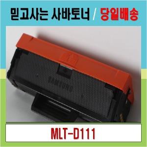 MLT-D111S/SL-M2024/SL-M2071/대용량/M2074F맞교환X