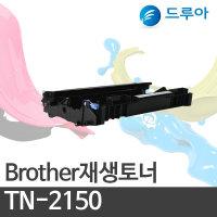 재생토너 TN-2150 MFC-7320 MFC-7340 HL2140 MFC-7450