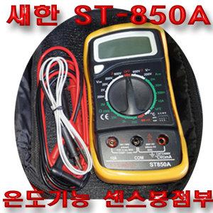 ST-850A(신형)/전입/전류/부져/온도계/테스터기/저항