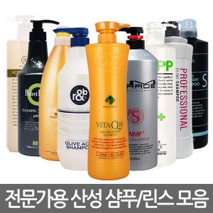 초특가 미용실 전문가용 산성샴푸/약산성 린스/PH산성