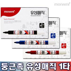 모나미 유성매직 1타(12자루) / 모나미매직 매직펜