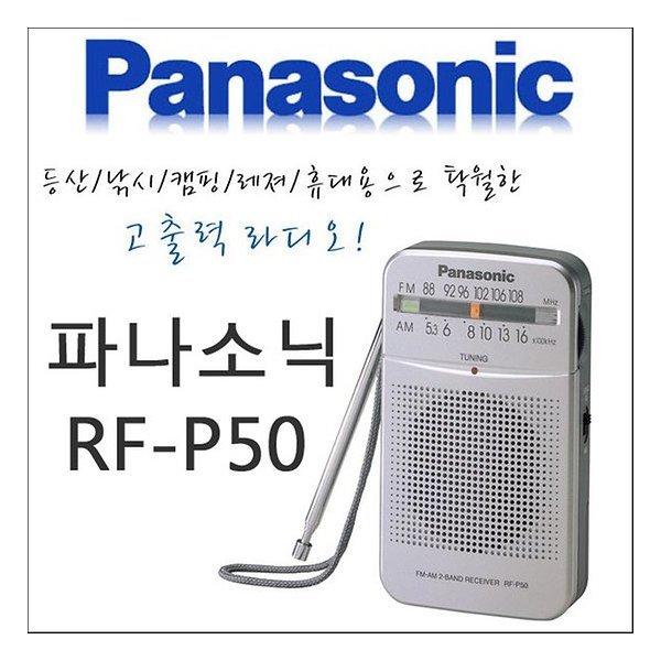파나소닉 RF-P50/롯데핑키-12 휴대용 미니라디오