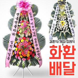 젠틀맨플라워 결혼식/장례식장/축하화환/근조화환