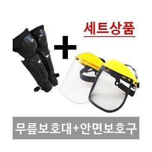 세트/안면보호구+무릎보호대/안전장비/예초기/엔진톱