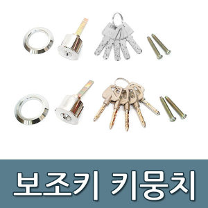 보조키 키뭉치 현관 도어록 도어락 열쇠 자물쇠