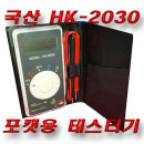 HK-2030 SH3230 국산포캣용 테스터기 전압 저항 도통