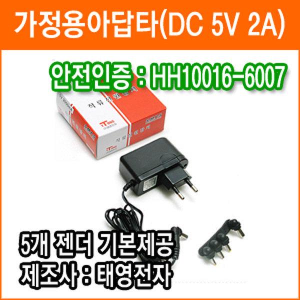 태영전자 정전압(SMPS) 5V 2A 2000mAh 아답터