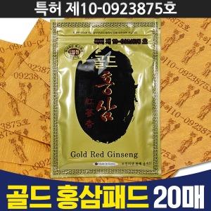 골드홍삼패드20매/인삼패드/건강패드/찜질팩/파스