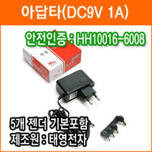 태영전자 정전압(SMPS) 9V 1A SMPS DC아답터
