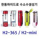 한동하이드로 휴대용 수소수제조기 수소수기 H2 365