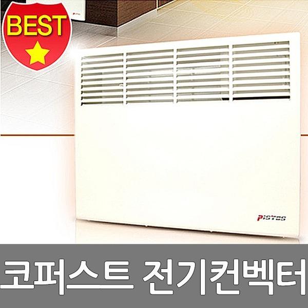 전기 컨벡터 모음/욕실/난방기/전기/난로/히터 - 옥션