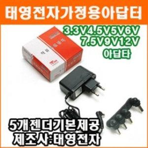 태영전자 3.3V 4.5V 5V 6V 7.5V 9V 12V SMPS DC아답터