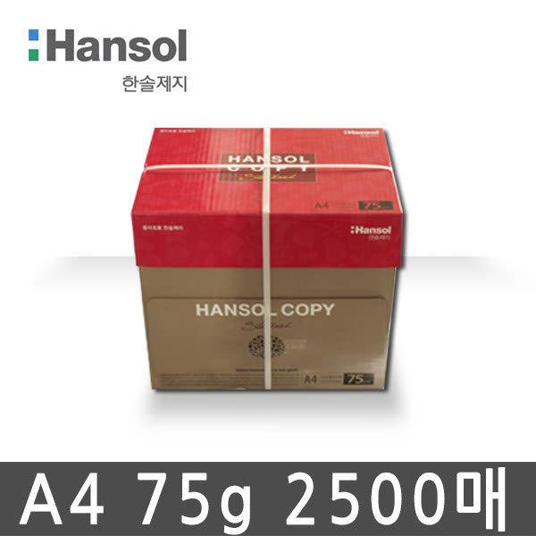 [한솔제지] (현대Hmall)무료배송 한솔제지 한솔카피 복사용지 A4용지 75g 1BOX(2500매)