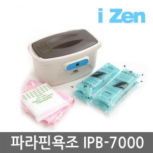 국산 아이젠 IPB-7000 파라핀베스