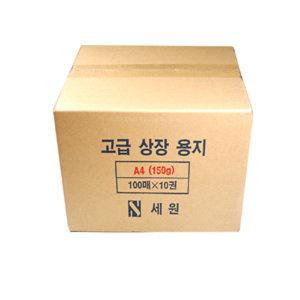 상장용지만들기무선백지150g1000장졸업장수료증케이스