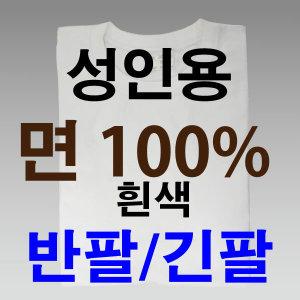 면티셔츠 성인용 면티 흰색 라운드티 20수30수 단체티