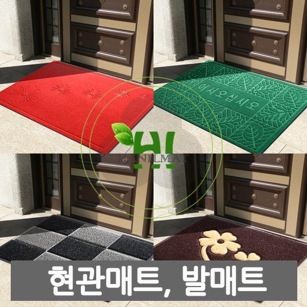 벨벳레인매트 발매트 현관매트 매트 아파트현관매트