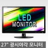 중소기업모니터 27인치 게이밍 와이드 LED PC 모니터