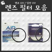 카메라 렌즈 필터 모음/겐코 UV/겐코 MCUV/일반 UV