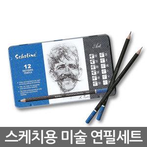 TITI경인 스케치용 12종 미술연필세트(8B~2H)