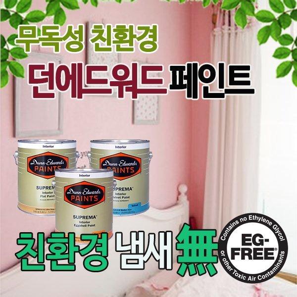 던에드워드페인트/친환경/수성/벽지/아이방/페인트