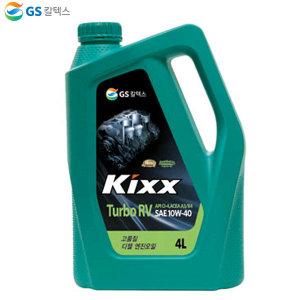 Kixx/킥스/100% 합성/엔진오일/터보RV 4L  6L 선택