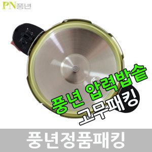 풍년 고무 압력 패킹 가정용 영업용 압력솥 부속품