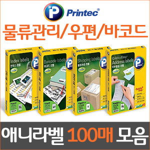 프린텍 애니라벨100매/물류관리/바코드라벨/우편라벨