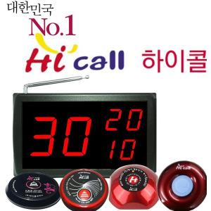 하이콜무선호출수신모니터/호출벨모니터/콜벨/주문벨