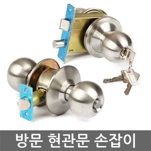 원통형 문고리 문손잡이 현관문 방문 현관정 도어락