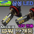 MIXX/LED안개등/파워/안개등LED/삼성/믹스/H16