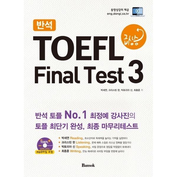 반석 TOEFL 급상승 Final Test 3