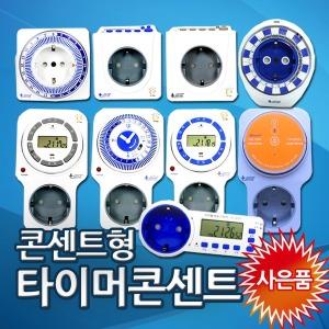 SJP-CR16H/SJD-CR16H/Ÿ�̸��ܼ�Ʈ/�ܼ�ƮŸ�̸�