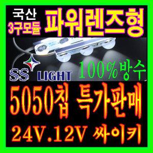 SS LIGHT 12V / 24V 렌즈형 3구모듈
