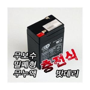 무보수 밀폐형 무누액 충전식 밧데리 6V 4AH/배터리