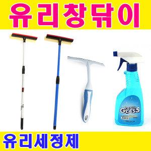 유리창닦이/유리닦이/자동차닦이/유리창청소/유리밀대
