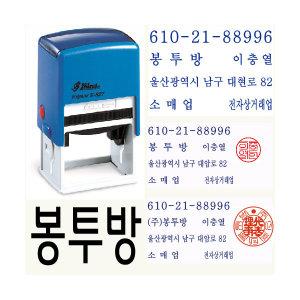 샤이니사업자용 자동스탬프/회사명판/고무인 특가판매