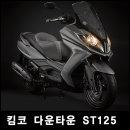 킴코 다운타운ST125 ABS / 다운타운 ST 125 / PCX125