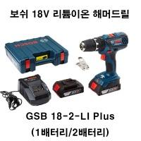 신제품 보쉬 리튬이온충전해머드릴 GSB18-2-LI Plus