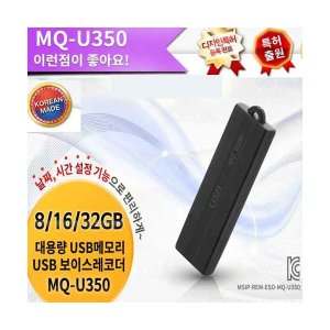 메모큐 보이스레코더 녹음기MQ-U350(8GB)