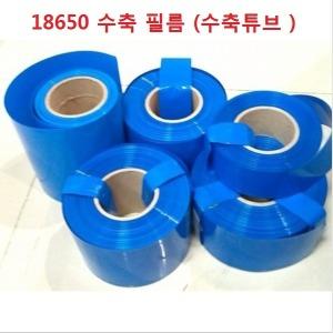 18650 배터리 수축필름/1M 단위판매 /1-6 셀 수축필름