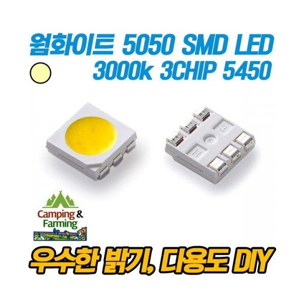 5050/5450 3칩 SMD LED (3CHIP/3000k 웜화이트)