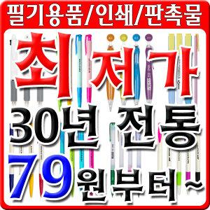 30년 전통/2색 볼펜/국산 볼펜/3색/4색/지압펜/수지침